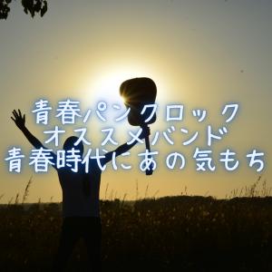 青春パンク オススメ バンド紹介 【青春パンクの火は消えてない】