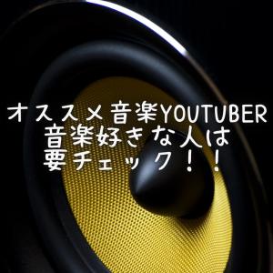 音楽好きならチェックすべきYouTuber!! 【音楽系YouTuber】