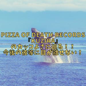 PIZZA OF DEATH RECORDS 所属バンド 『KUZIRA』 が本当にかっこいい