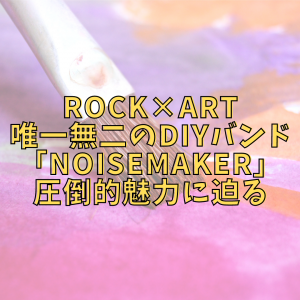 北海道が生んだロックバンド『NOISEMAKER』の魅力に迫る!