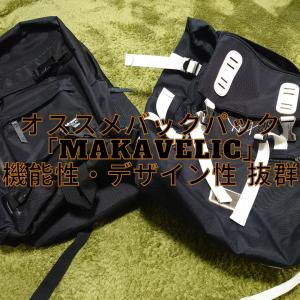 オススメ!!バックパック紹介『MAKAVELIC/マキャベリック』