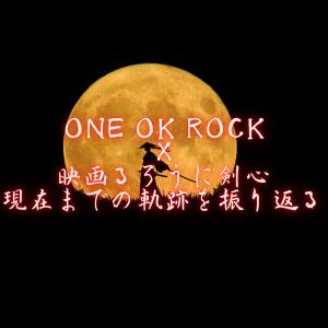 映画 るろうに剣心×ONEOKROCK(ワンオク)の軌跡 映像×音楽