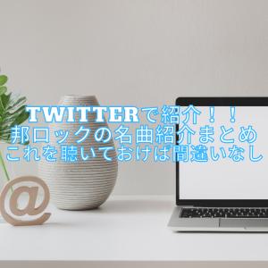 【邦ロック】Twitterrで紹介している 邦ロックの名曲紹介!【本日の1曲まとめ】