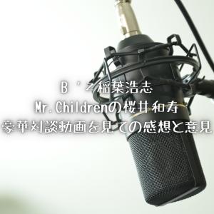 B'z稲葉浩志とMr.Childrenの桜井和寿の日本が誇る2大ロックバンドの Vocalist対談を見て!