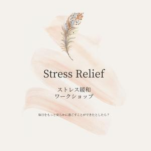 受付締切7/18(日)17時:7/19(月)ストレス緩和ワークショップ@Zoom