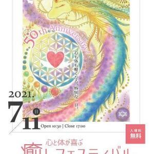 【今週末です】7月11日(日)心と体が喜ぶ癒しフェスティバル@東京
