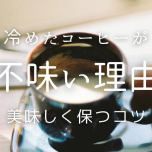 冷めたコーヒーが不味い理由(美味しく保つコツ)