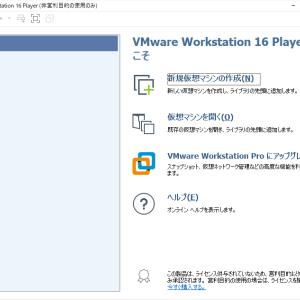 仮想環境の構築(VMWare)