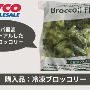 コスパ最高!コストコの冷凍ブロッコリーを美味しく食べる方法について