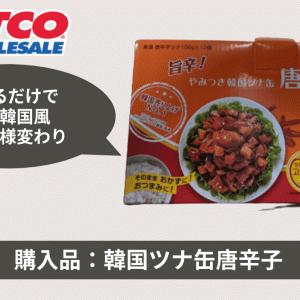 コストコの韓国唐辛子ツナはコスパ最高で、アレンジ料理としても最適