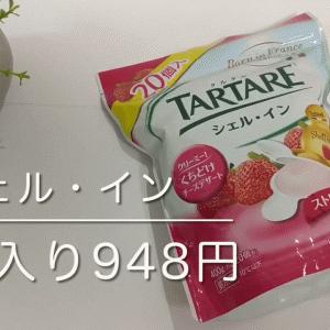 【コストコ購入品】SNSで人気爆発のTARTARE(タルタル)シェルインチーズとは