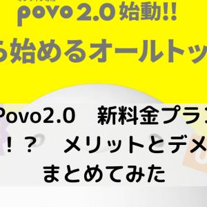 【考察】Povo2.0 新プランで0円運用は可能!? メリットとデメリットをまとめてみた