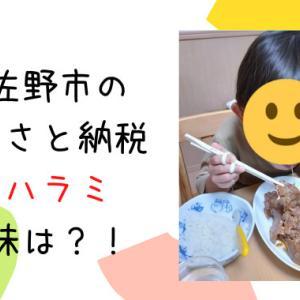 泉佐野市の牛肉はまずい?臭い?ふるさと納税で漬込みハラミを食べた感想を正直に書く。