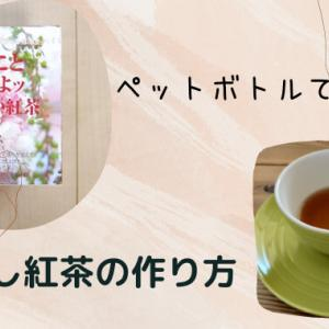 夏にピッタリ!ペットボトルでできる水出し紅茶の作り方【簡単】