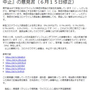 6月24日に記者会見『ワクチン接種中止』嘆願書提出 ~医師・歯科医・議員 総勢340名~