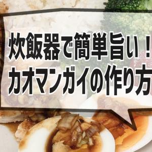 安くて旨くて痩せる!炊飯器で作れるカオマンガイのレシピをご紹介!