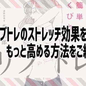 肩こり解消にも◎森拓郎/リブトレのストレッチ効果をより高める方法