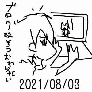 2021/08/03