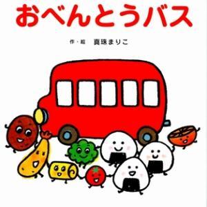 今日のおすすめ絵本『おべんとうバス』