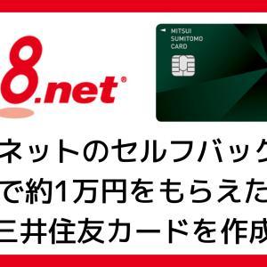 A8ネットのセルフバックで無料で約1万円をもらえた方法。三井住友のクレカを作成。