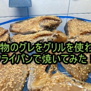 グレの干物の焼き方を変えてみたら、激ウマ感動酒の肴に最高だ!