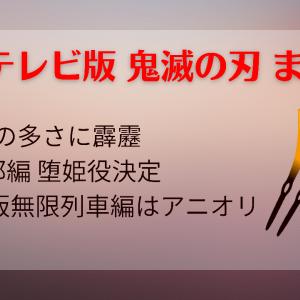 フジテレビ初放送 『鬼滅の刃 無限列車編』は新情報てんこ盛り!