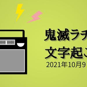 テレビアニメ『鬼滅の刃』公式ラジオ『鬼滅ラヂオ(2021年10月9日分)』文字起こし