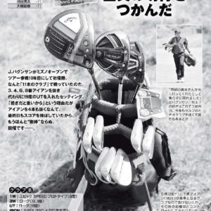 2021年日本男子ツアーを振り返る 東建ホームメイトカップ から日本ゴルフツアー選手権まで