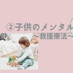 ②子供のメンタル