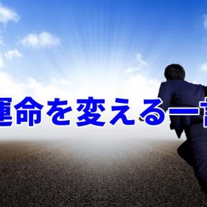 【オナ禁就活物語:第11話】運命を変える一言