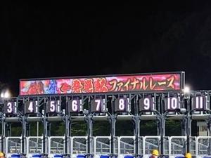 6月20日(日)高知 一発逆転ファイナルレース予想