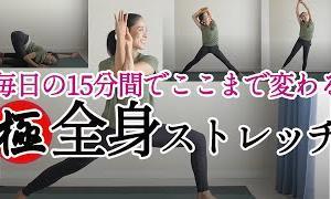 極!全身ストレッチ。これ一本で体はここまで変わる!毎日の15分間ヨガで肩甲骨や股関節の柔軟性もアップ。