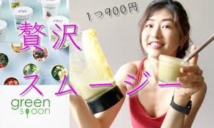 名前かわいい♡GREEN SPOONのミケネコスムージー【 ヨガインストラクターの食事 】