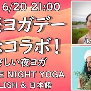 【コラボLIVE!】やさしい夜ヨガ with Tarun! Gentle Night Yoga in English and Japanese  #119   Megumi Yoga Tokyo