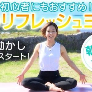 初心者にもおすすめ!朝のリフレッシュヨガⅡ【11分】CuteBirds_Yoga#23