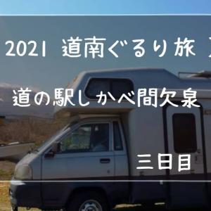 【2021年】道南ぐるり旅~3日目 その2【10泊11日】