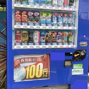 シンプル過ぎる自動販売機の看板