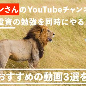 ウォール街出身YouTuber高橋ダンさんの動画で英語と投資を勉強!おすすめの動画3選!