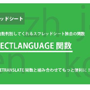 スプレッドシート DETECTLANGUAGE関数でセルの言語を自動判定