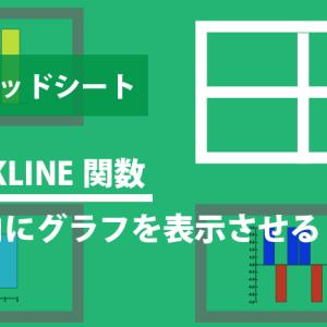 SPARKLINE関数でスプレッドシートでもグラフをセルに表示する方法