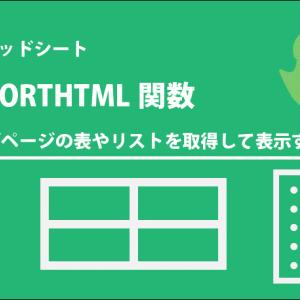 IMPORTHTML関数でスプレッドシートにWebページの要素を表示する
