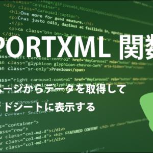 IMPORTXML関数でスプレッドシートにウェブページの情報を挿入する