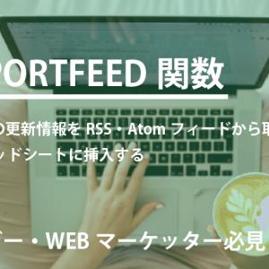 IMPORTFEED関数でスプレッドシートにブログの更新情報を挿入する