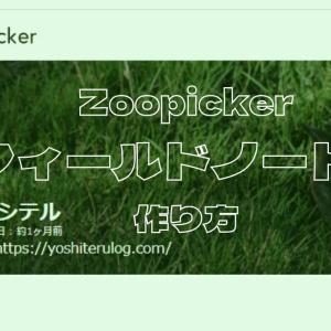 Zoopicker フィールドノートの作り方