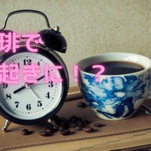 珈琲で早起きに!?