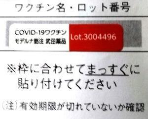 【職域接種】コロナのワクチン接種を受けてきた【2回目】