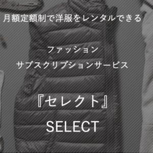 服のレンタル・サブスクサービス「SELECT」を使ってみた感想とサービス詳細を徹底解説!【実体験あり】