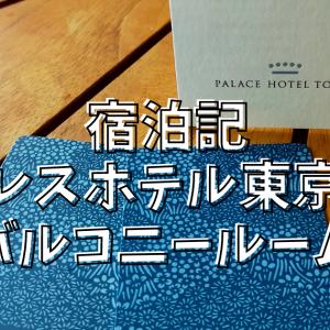 【宿泊記】パレスホテル東京と皇居周辺をまったりのんびり1泊2日