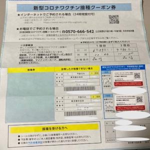 【速報】ワクチン(2回目) 副反応