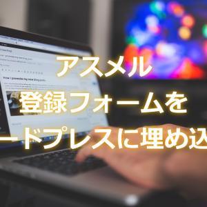 メルマガ登録フォームをワードプレスの埋め込む方法を解説!(アスメル)